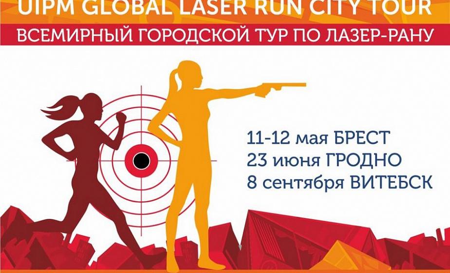 23 июня в парке Жилибера впервые в Гродненской области пройдут уникальные соревнования по лазер-рану