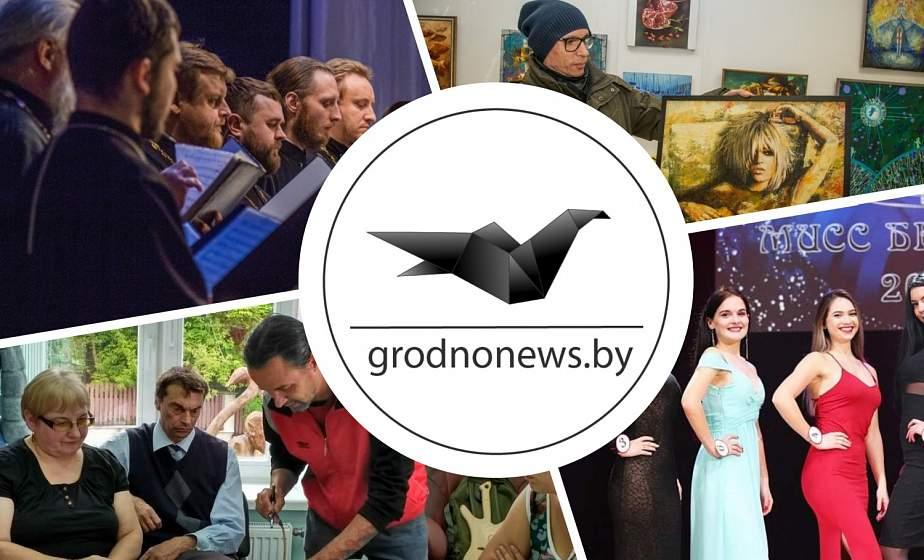 Кастинг талантов и художников, Гоша Куценко в спектакле про любовь и выставка про небо. Афиша в Гродно на ближайшие дни