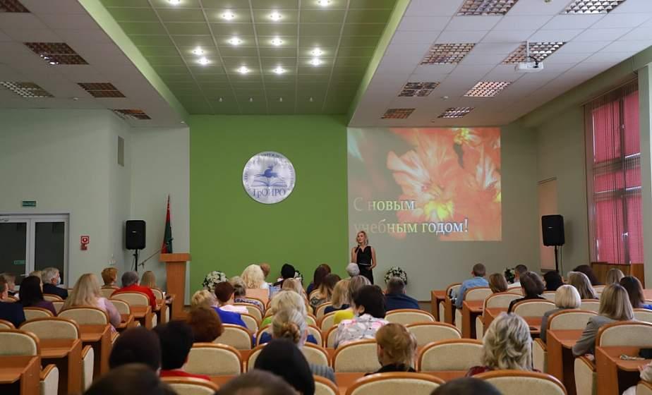 В Гродно состоялось торжественное заседание Совета областного института развития образования