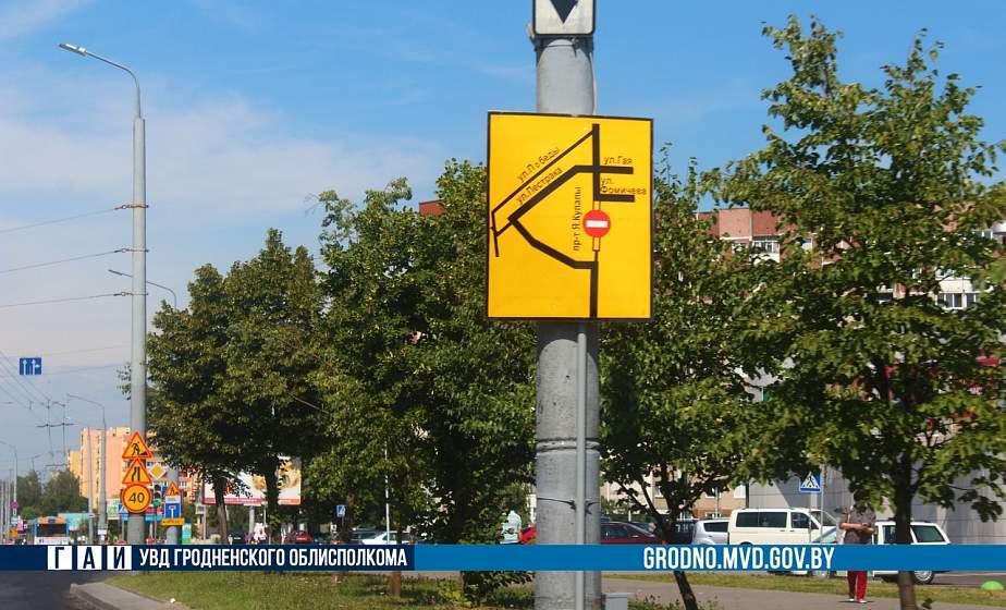 В Гродно на проспекте Янки Купалы ограничивают движение: что закрывают?
