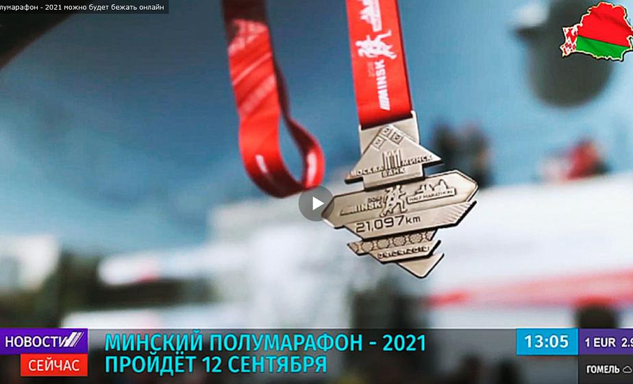 Минский полумарафон - 2021 можно будет бежать онлайн