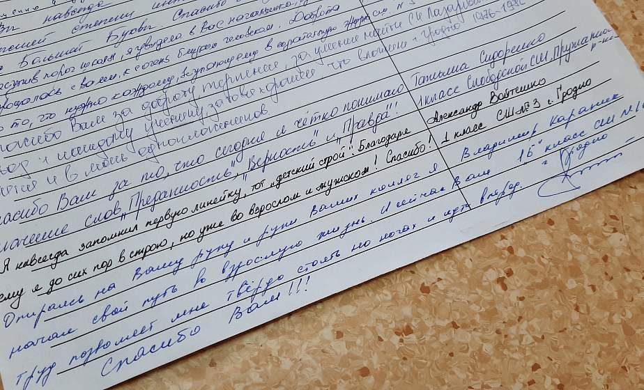Известные гродненцы написали необычное коллективное письмо первому учителю