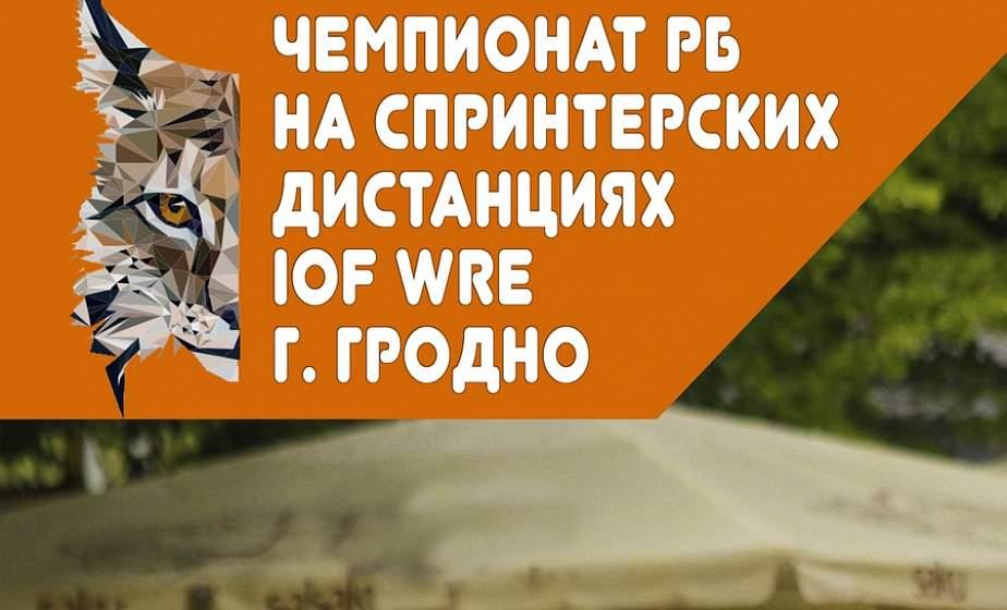 28-30 августа в Гродно пройдет чемпионат Республики Беларусь по спортивному ориентированию