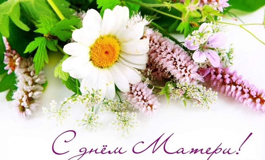 С Днем матери! Поздравление Гродненского областного исполнительного комитета и Гродненского областного Совета депутатов