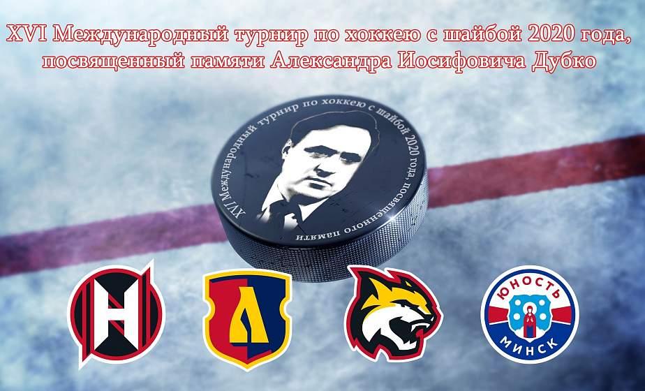 Стали известны сроки проведения Кубка памяти Дубко