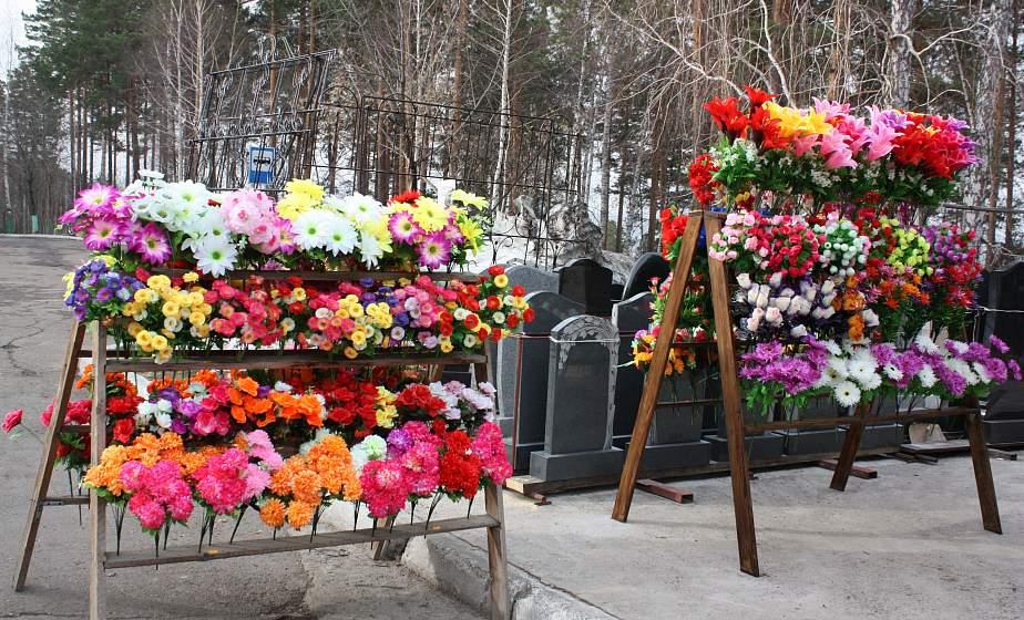 Санслужба предлагает запретить продажу искусственных цветов вблизи кладбищ