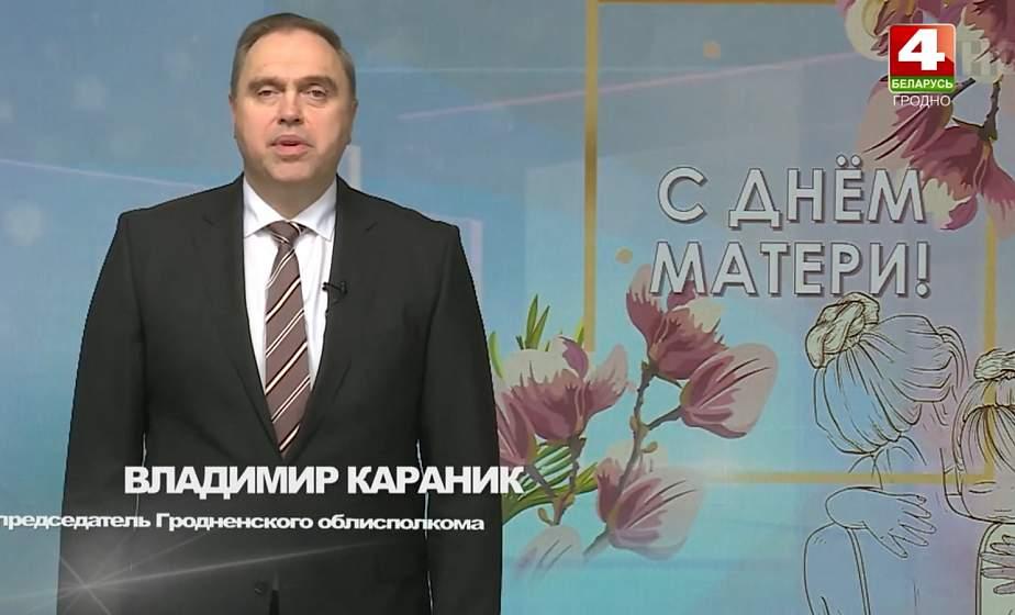 Поздравление с Днем матери от председателя облисполкома Владимира Караника
