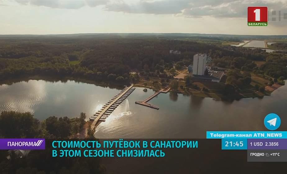 Белорусские здравницы готовы к летнему сезону