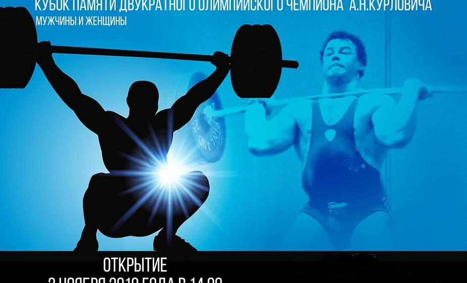 2-4 ноября в Гродно будет проходить «Кубок памяти Александра Курловича по тяжелой атлетике»