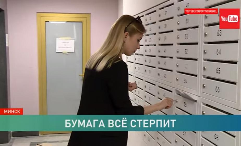 В Беларуси за бумажный спам в почтовых ящика будут наказывать. Как бороться с навязчивой рекламой? (видео)