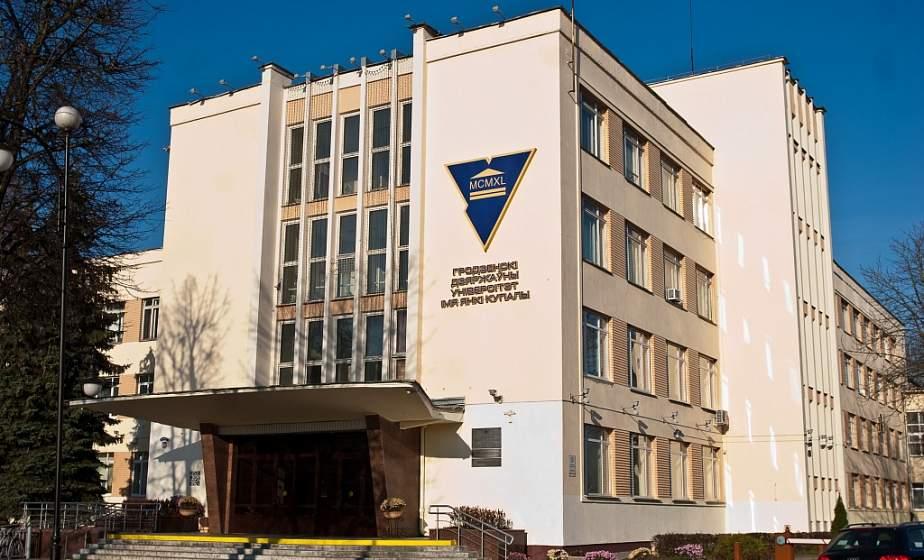 Более 280 историков ближнего зарубежья соберет в ГрГУ имени Янки Купалы научный форум