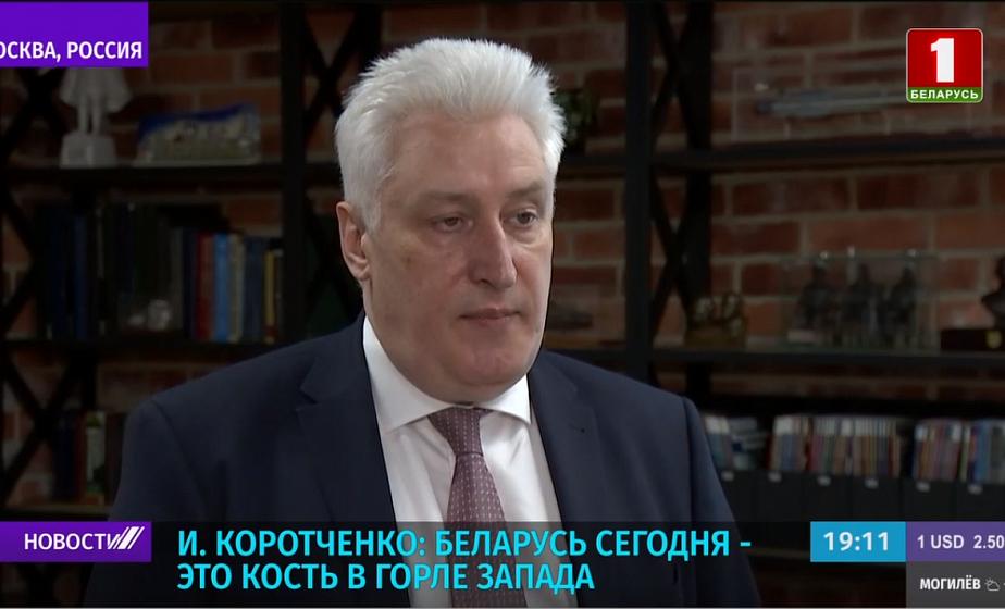 Игорь Коротченко: Беларусь сегодня - это кость в горле Запада