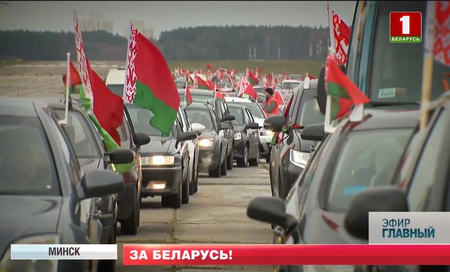 """Автопробег """"За единую Беларусь!"""" объединил тысячи патриотов"""