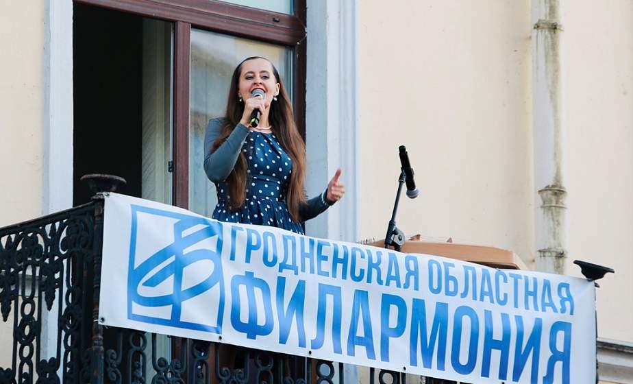ФОТОФАКТ: В Гродно прошёл последний летний «Концерт на балконе» (+видео)