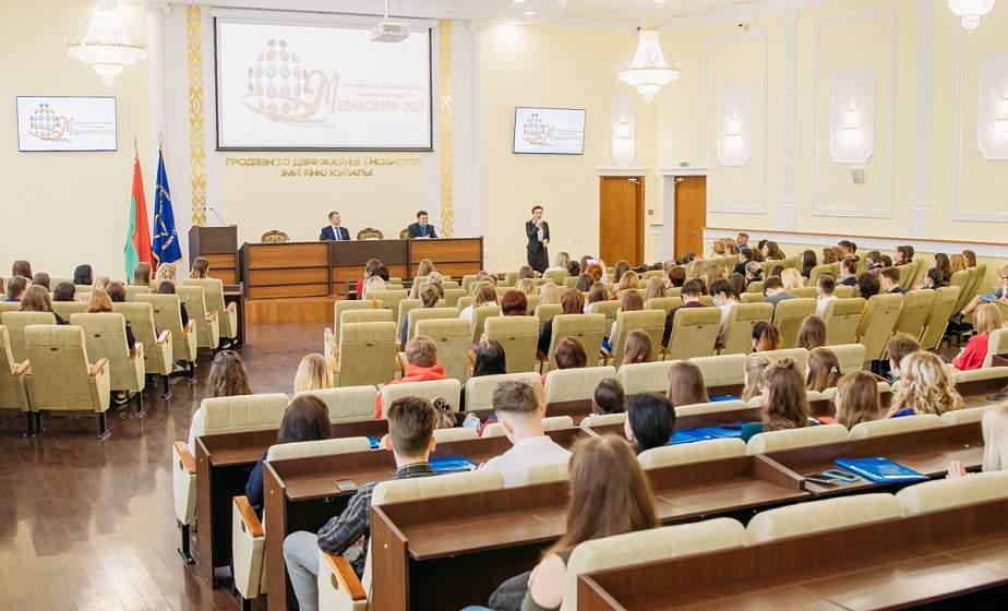 В ГрГУ имени Янки Купалы проходит III Республиканский молодежный фестиваль-конкурс «Медиасфера-2021»