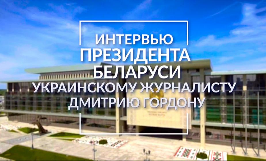 Интервью Президента Беларуси журналисту Дмитрию Гордону. Телеверсия