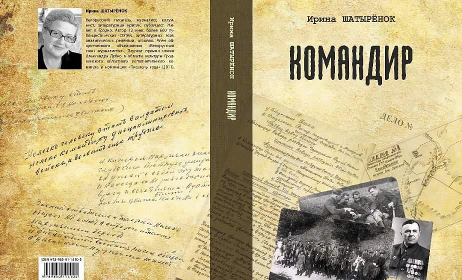 У гродненского писателя Ирины Шатырёнок вышла книга о судьбе храброго партизанского командира