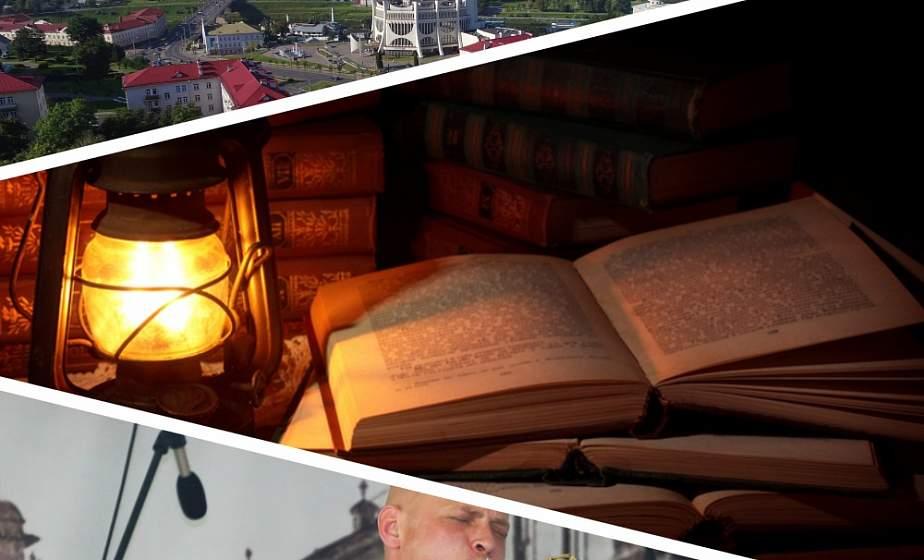 Джаз, книги ночью и онлайн фотоконкурс. Культурная афиша Гродненщины