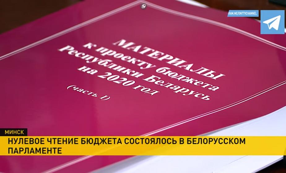 В парламенте прошло «нулевое» чтение бюджета на 2020 год