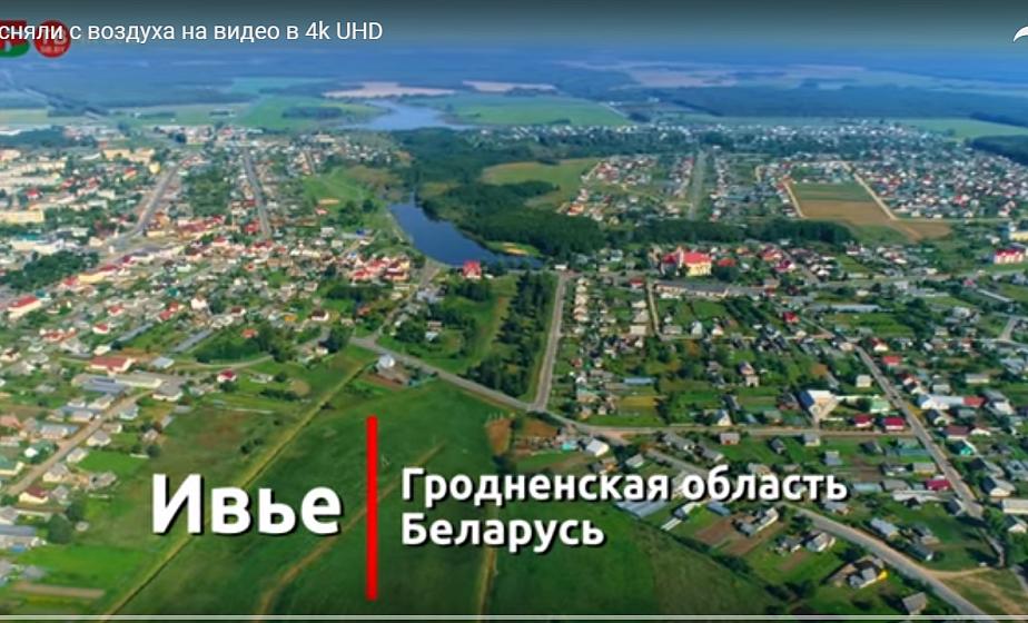 Ивье сняли с воздуха на видео в 4k UHD