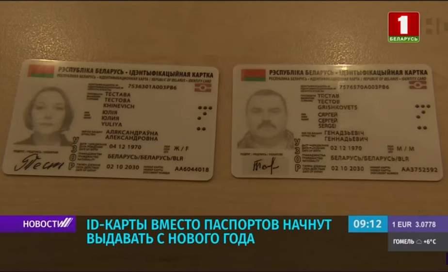 ID-карты вместо паспортов начнут выдавать с нового года