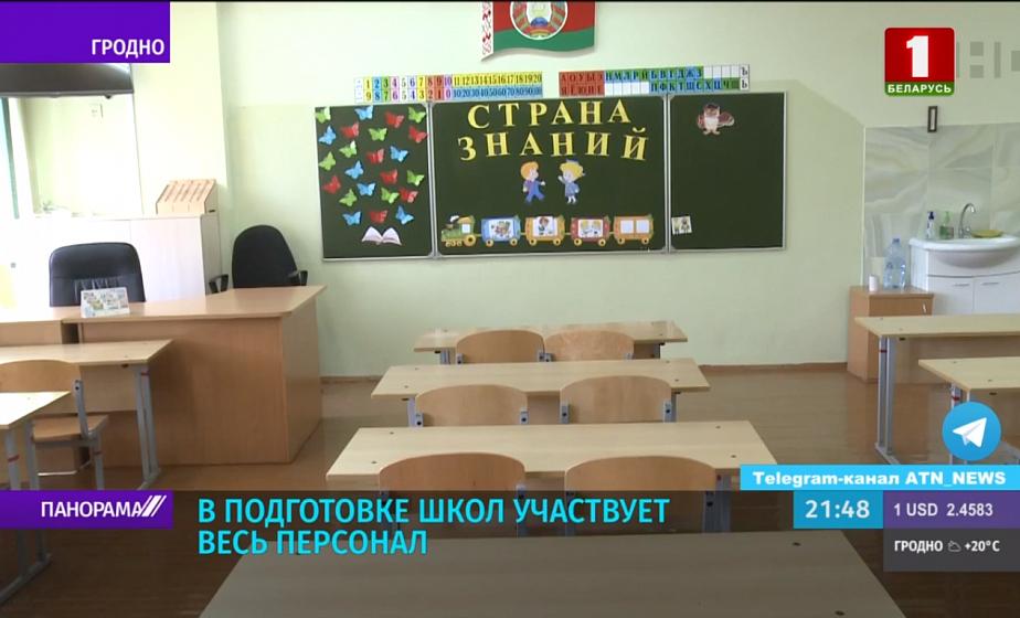 В Гродненской области завершается подготовка школ к новому учебному году