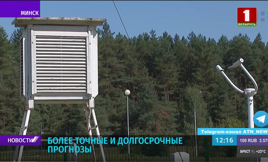 К концу года в Беларуси появятся 7 новых метеостанций