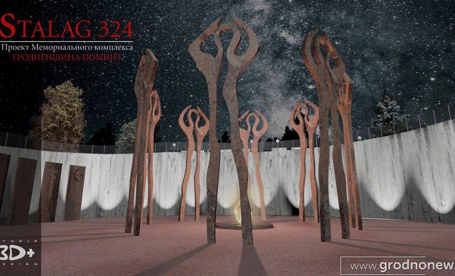 В Гродно презентовали 3D проект будущего мемориального комплекса на месте бывшего Шталага 324