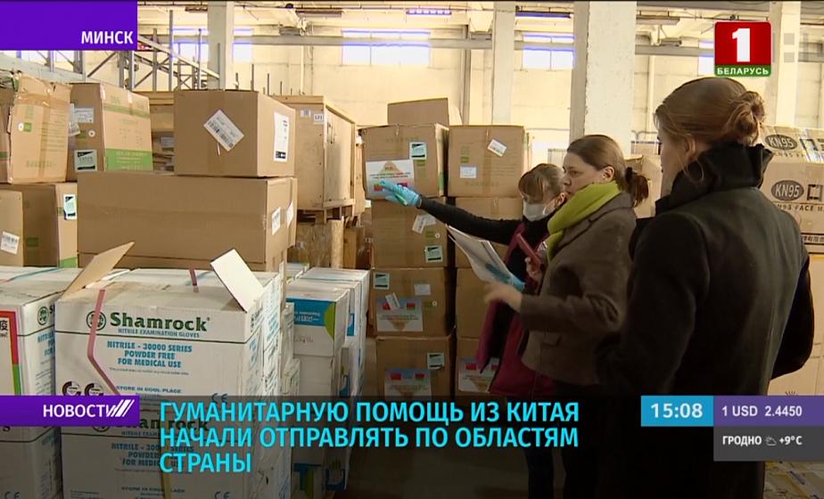 Гуманитарную помощь из Китая начали отправлять по областям страны