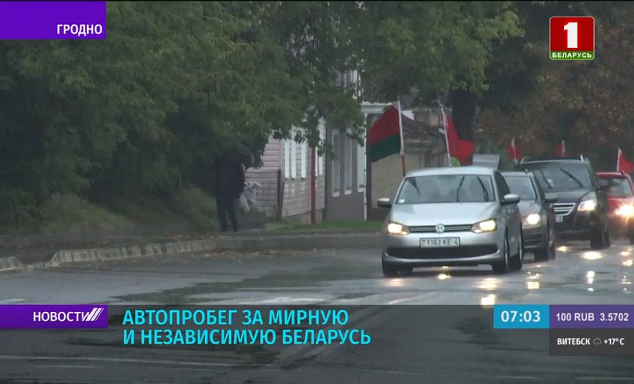 Акции в поддержку мирной Беларуси прошли во всех районах Гродненской области
