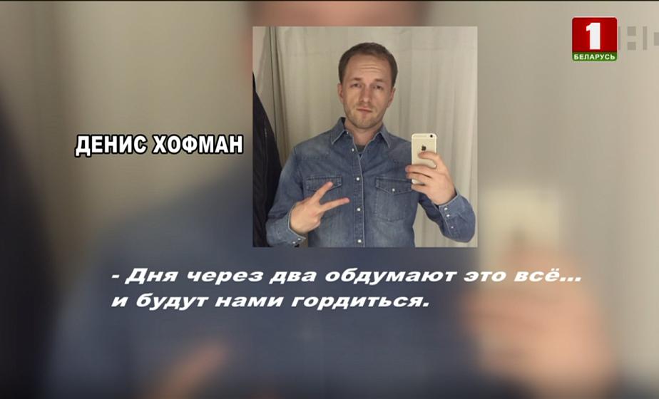 Деструктивным чатом, который набирал боевиков, владел гражданин ФРГ Денис Хофман