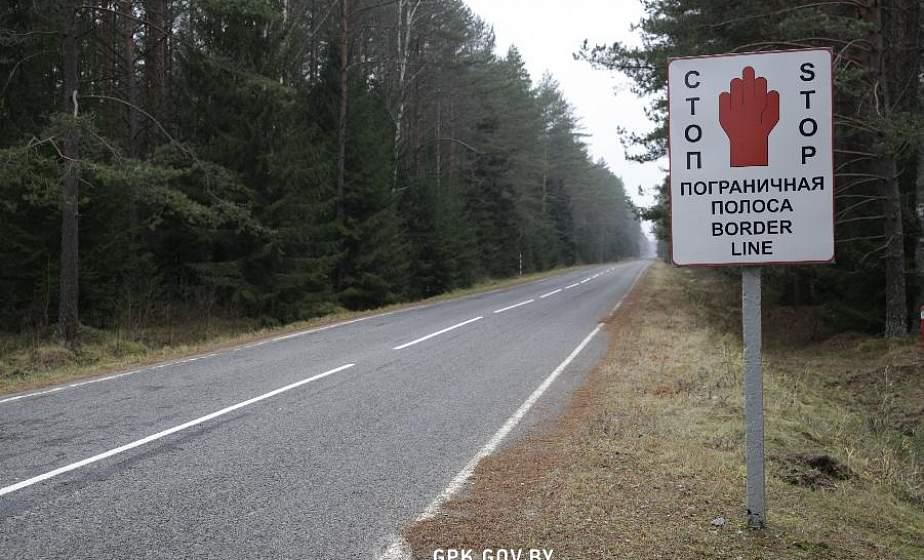 С 1 января в Беларуси отменена госпошлина для посещения пограничных зоны и полосы
