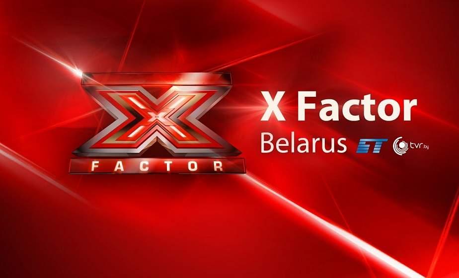 """Масштабное талант-шоу """"Х-Factor в Беларуси"""" откроет новый сезон на """"Беларусь 1"""" 9 октября"""