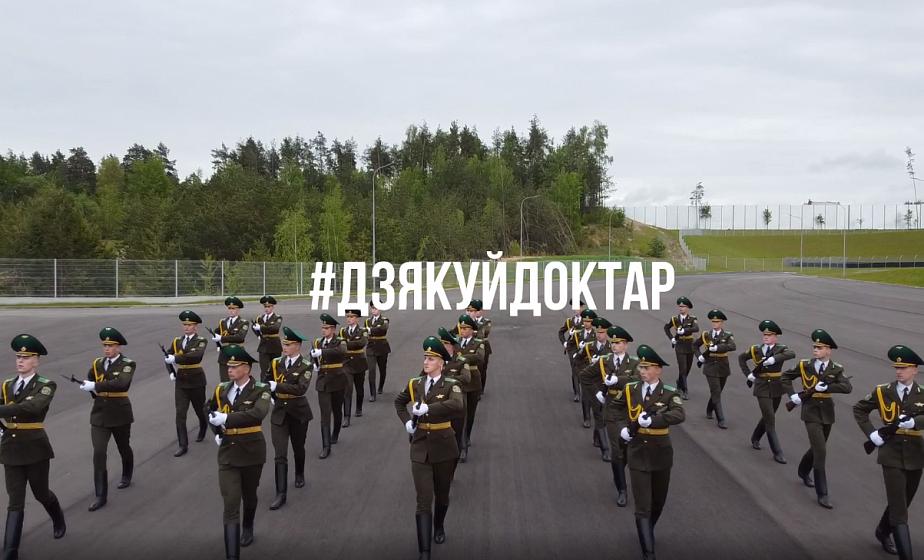 Гродненские пограничники сняли видеопоздравление с дрона ко Дню медицинского работника