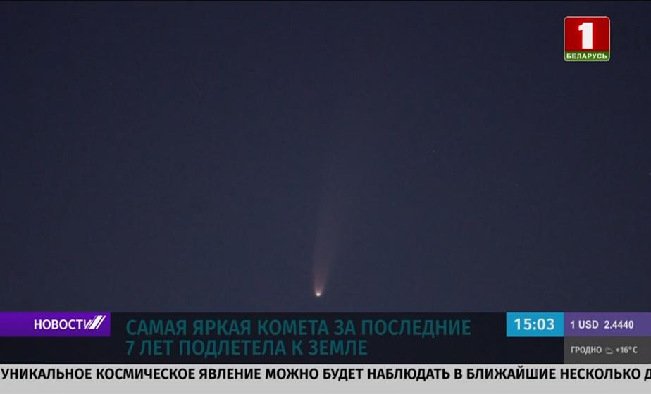 Самая яркая комета за последние 7 лет подлетела к Земле