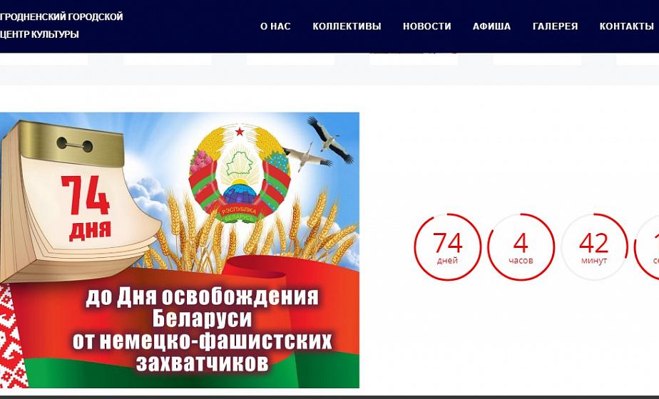 На экранах в Гродненской области начался обратный отсчет до празднования Дня Независимости