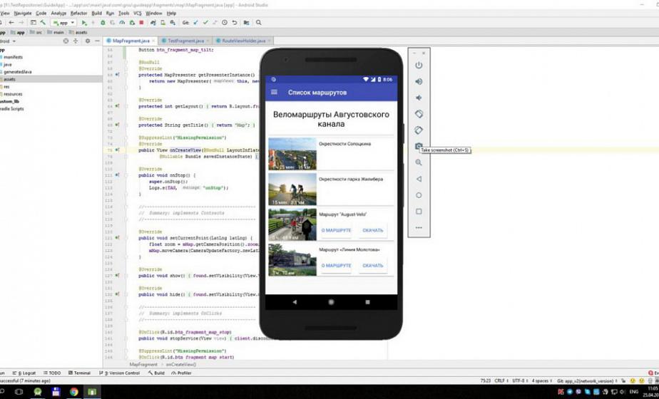 Велосипед + телефон = активный отдых. Как будет работать новое мобильное приложение для Августовского канала