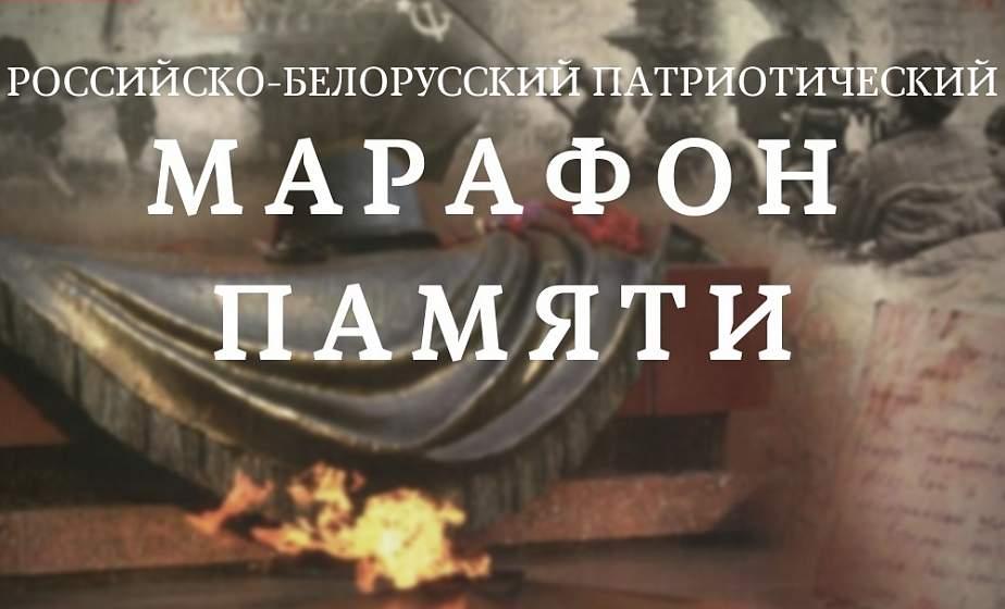 Вебинары, круглые столы и более 180 участников из стран СНГ. Молодежь Гродненщины приняла участие в российско-белорусском «Марафоне Памяти»