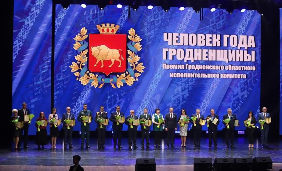 Награды лучшим труженикам и праздничный концерт. В Гродно состоялось торжественное мероприятие, посвященное Первомаю