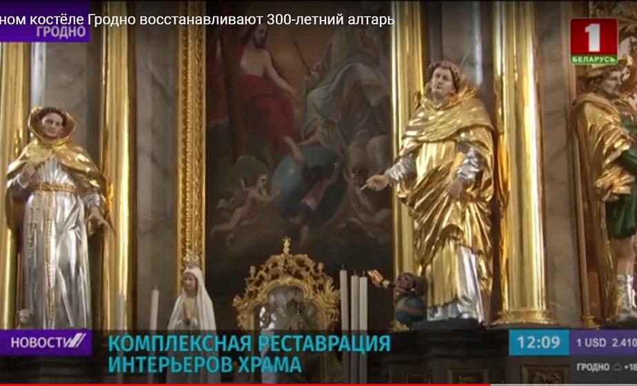 В Фарном костеле Гродно восстанавливают 300-летний алтарь (+видео)