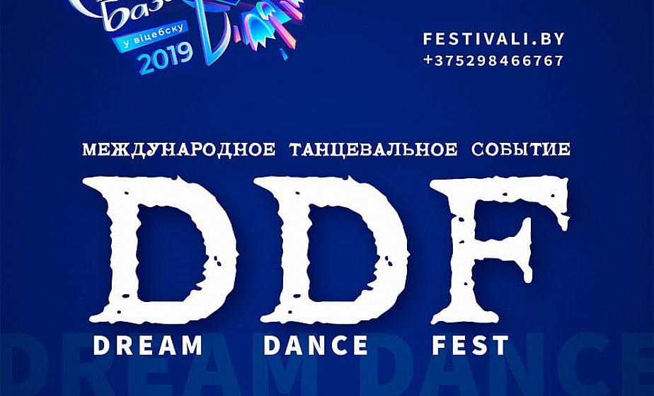 В этом году на «Славянском базаре» пройдет конкурс не только песни, но и танца