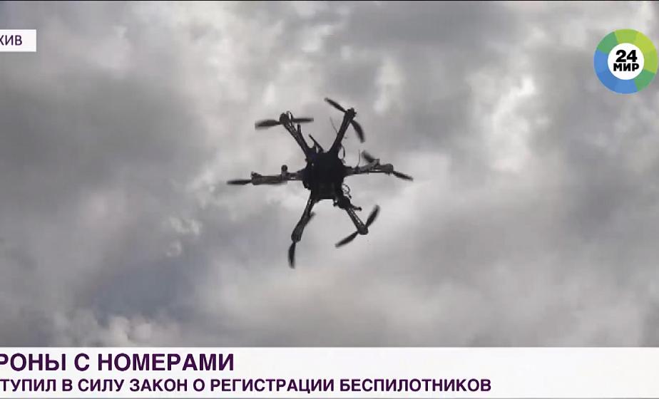 В небо – только с номером: в России вступил в силу закон о регистрации дронов