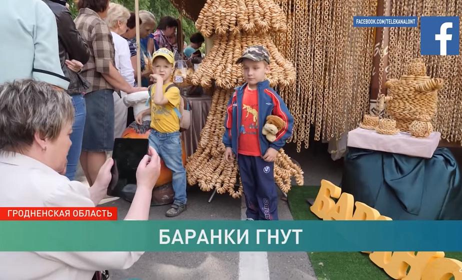 Фестиваль баранок прошел в Сморгони
