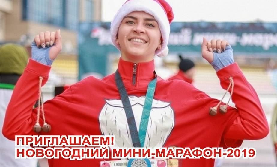 15 октября в Гродно стартует регистрация участников Новогоднего мини-марафона