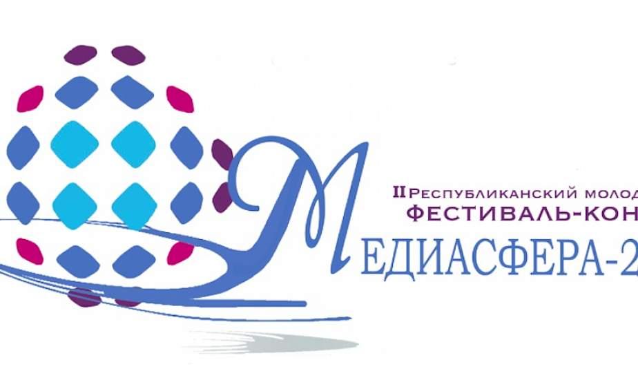 II Республиканский молодежный фестиваль-конкурс «МЕДИАСФЕРА-2020» пройдет в цифровом формате