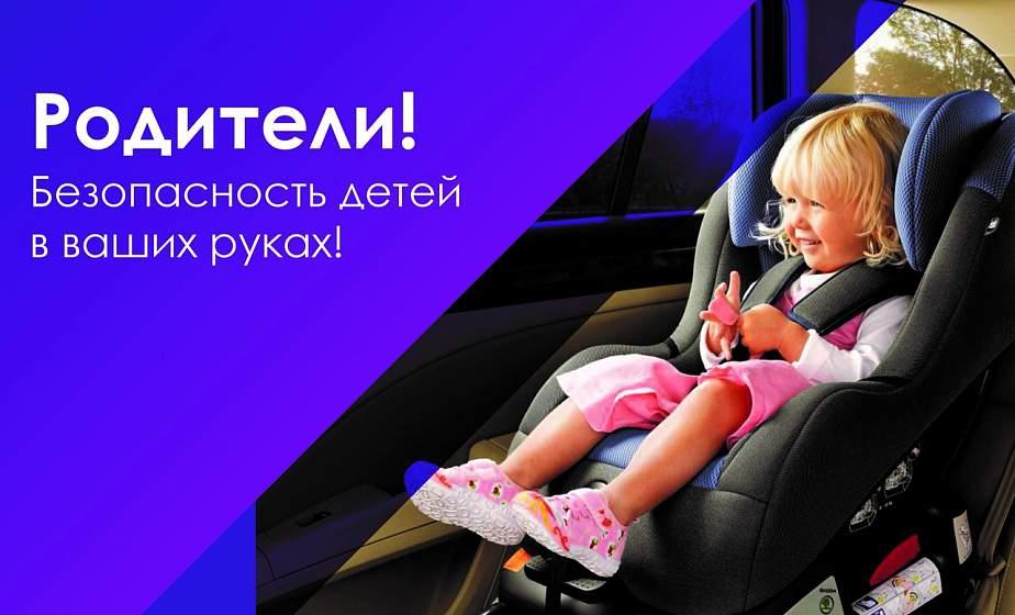 «Пристегните детей!» Госавтоинспекция с 18 по 21 сентября проводит республиканскую акцию по предупреждению ДТП с участием детей-пассажиров