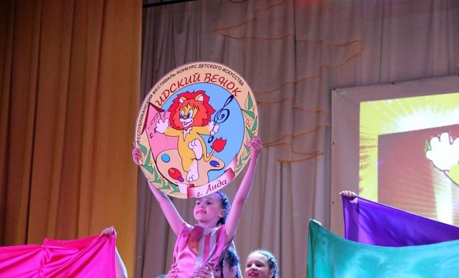 В Лиде отменили проведение третьего заключительного этапа фестиваля-конкурса «ЛьВёнок»
